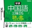 logo Emuladores Gakken - Chuugokugo Zanmai DS [Japan]